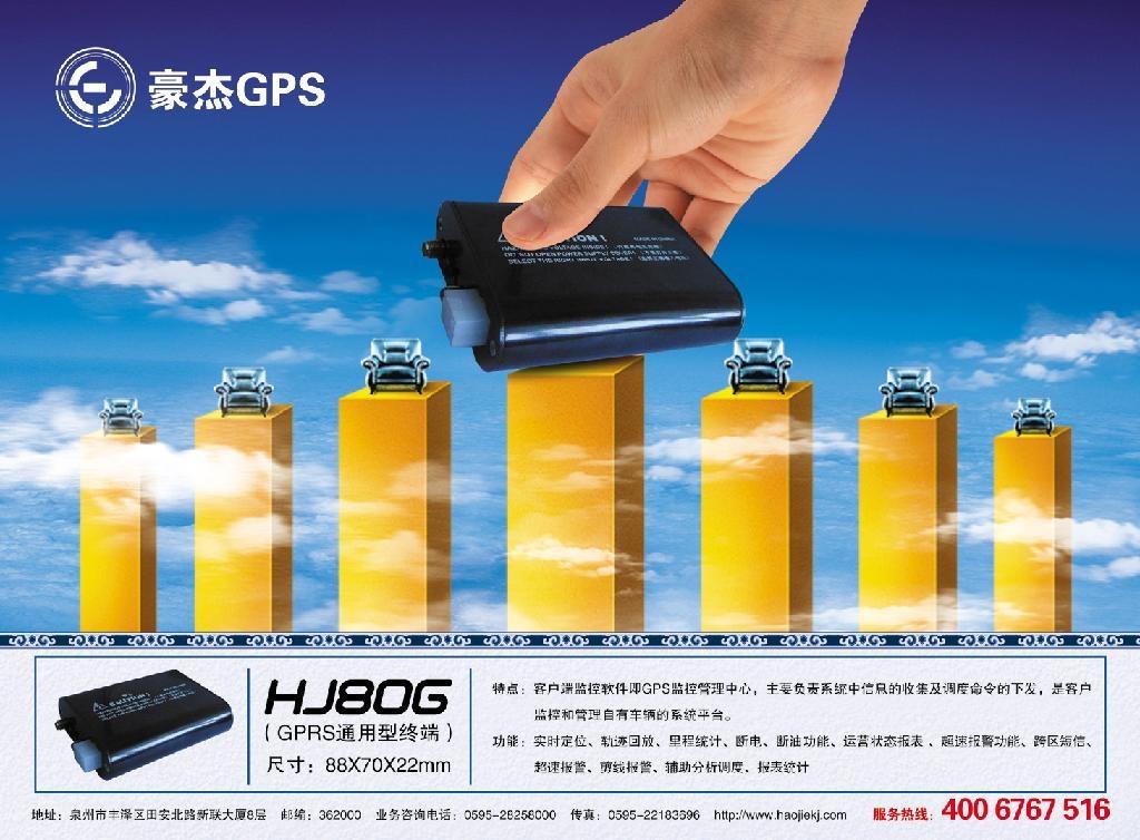 南京GPS追蹤管理系統HJ80C 5