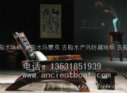 嘉桥古船木家具--椅子 1