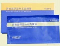 潤資堂保濕補水面膜貼