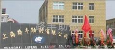 上海路丰助剂有限公司