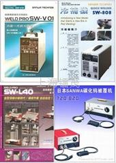 日本SANWA(三和)冷補焊機