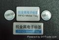 低频、高频抗金属标签参数 -0