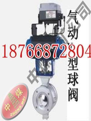 氣動V型球閥、閥門、球閥 1