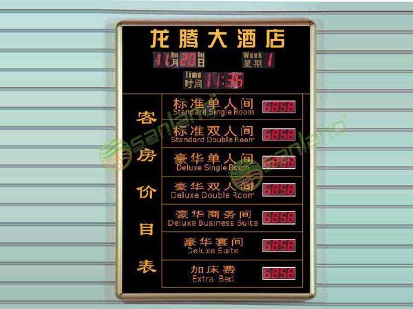 中山電子看板顯示屏 1