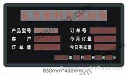 東莞服裝廠車間電子看板 2