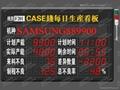 東莞服裝廠車間電子看板 3
