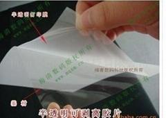 半透明可剥离胶片