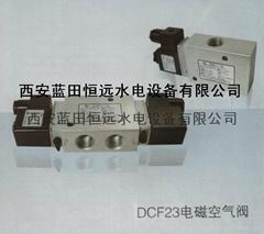 DCF23S電磁空氣閥