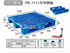 1111塑料托盘