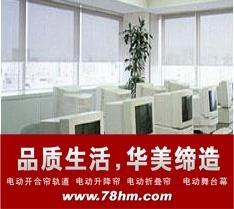 供应办公大楼窗帘 3