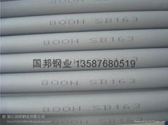 800H镍基合金管
