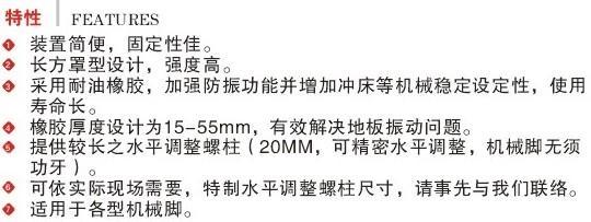 PR型长方罩型橡胶式避振器 2