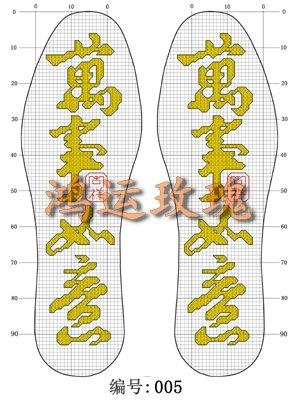 十字繡鞋墊精品系列精美圖紙 3