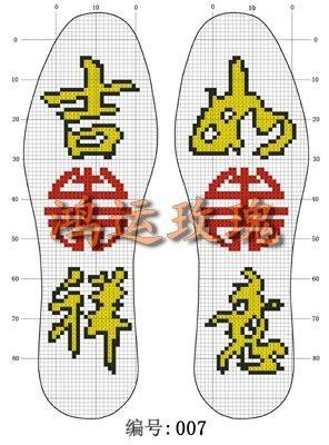 十字绣鞋垫精品系列精美图纸 4