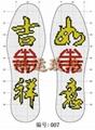 十字繡鞋墊精品系列精美圖紙 4