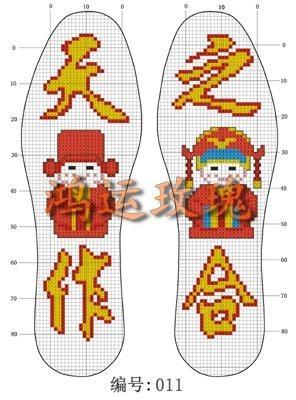 十字绣鞋垫精品系列精美图纸 5