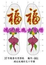 十字繡鞋墊藍玫瑰心裡001