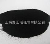 自来水用活性炭