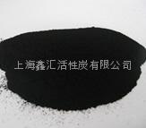 电镀用活性炭