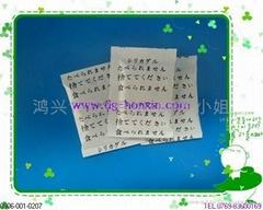 2克黑字全日文干燥剂