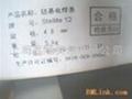 D842钴基高温阀门焊条