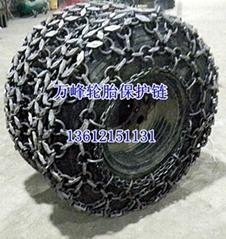 供应1200-20轮胎保护链