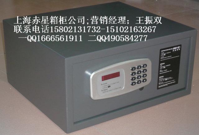酒店客房电子密码保险箱 1