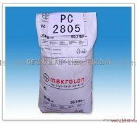 聚碳酸酯PC 1
