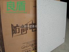 上海防靜電電機房專用瓷磚國標
