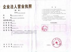 泗水金諾紙業有限公司