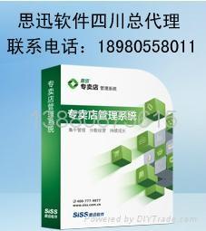 四川成都桑拿浴足管理軟件系統 1