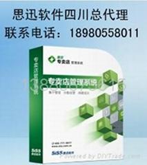 四川成都桑拿浴足管理軟件系統