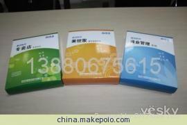 四川成都桑拿浴足管理軟件系統 2