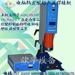 電腦型超聲波塑料焊接機