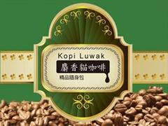 麝香猫咖啡半磅含磨豆