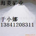 海菱矿业氧化镁