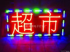 LED電子閃動燈箱