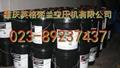 英格索蘭空壓機PRO-TEC 寶泰油36899706 2