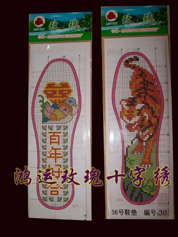 鴻運HY 十字繡針孔鞋墊 1