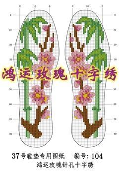 鴻運HY 十字繡針孔鞋墊 3