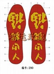 十字绣鞋垫半成品套件——290踩小人图案