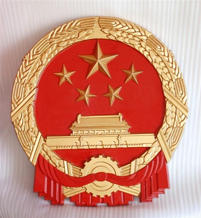爱国主题 ppt素材国徽
