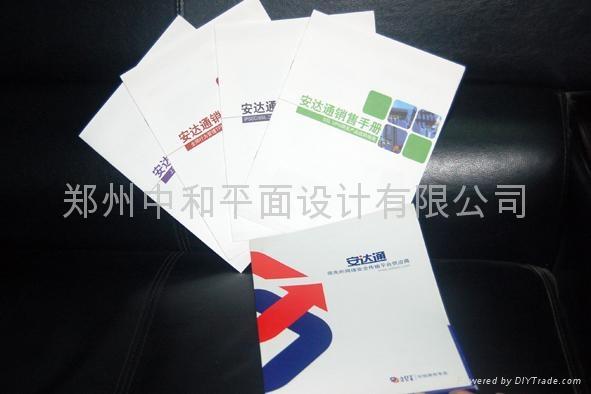 产品画册设计印刷 1