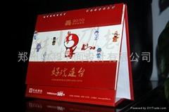 台曆挂曆設計製作