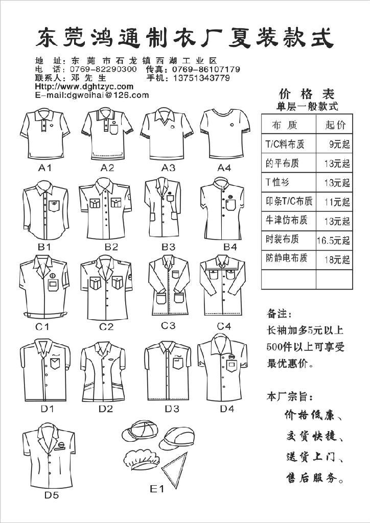 黄江工作服 3