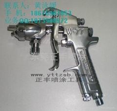 日本岩田W-77压送式和吸上式手动空气喷漆枪