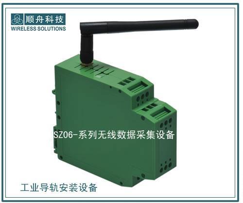 无线数据采集模块SZ06无线模块 3