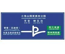 道路標誌牌