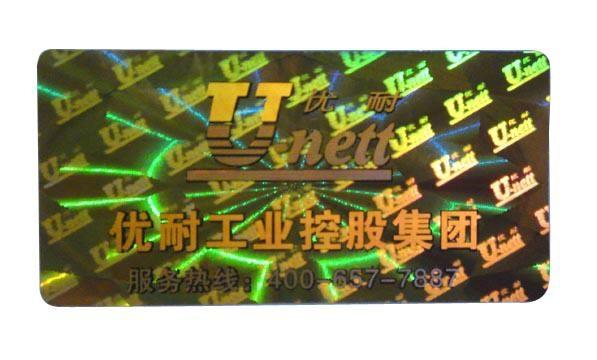激光全息防伪商标 3
