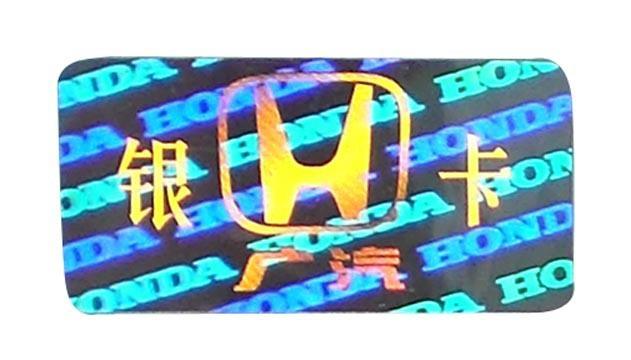 激光全息防伪商标 5